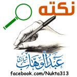 Syed Abdul Wahab Sherazi