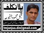 Tajamul Mehmood Janjua