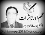 Dr Ch Tanweer Sarwar